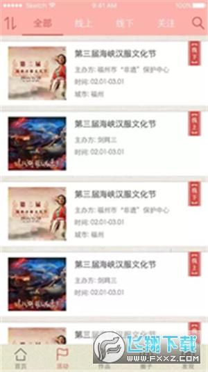 汉次元官方版app1.0免费版截图2
