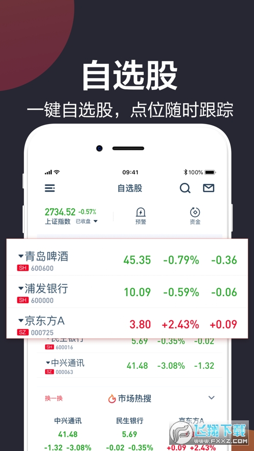 白马财经app官方版