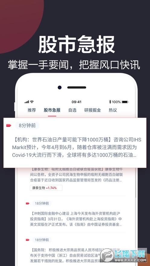 白马财经app官方版v1.3.0安卓版截图2