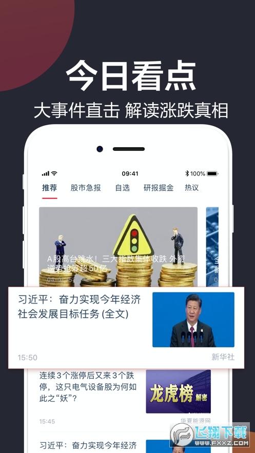 白马财经app官方版v1.3.0安卓版截图3
