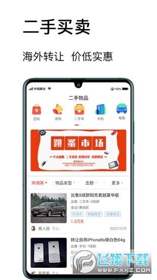博华资讯(博华网)app官方版2.1.1最新版截图1