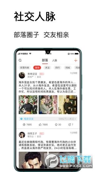 博华资讯(博华网)app官方版2.1.1最新版截图2