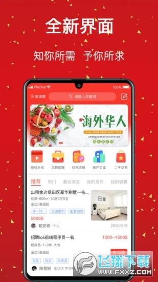 博华资讯(博华网)app官方版2.1.1最新版截图3