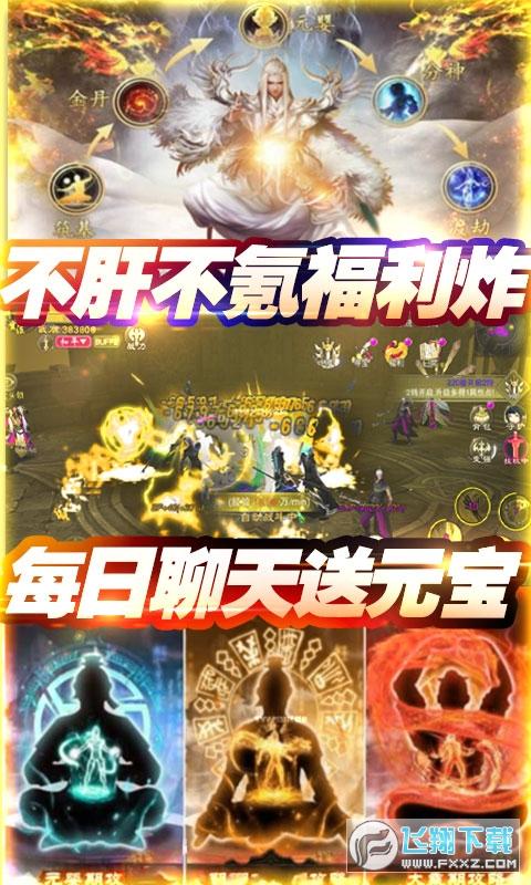 百炼成神之青云宗无限充值版2.0.1连抽版截图3