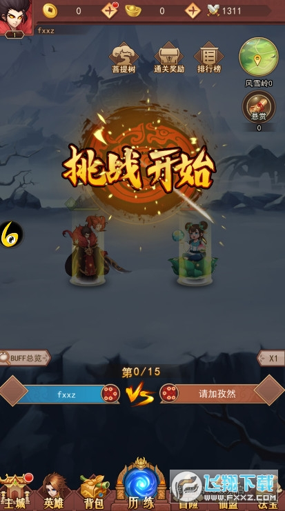 大圣寻妖传安卓版1.0官网版截图1