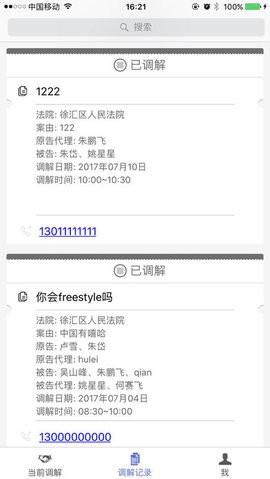 北京云法庭app官方版3.6.1.4最新版截图0