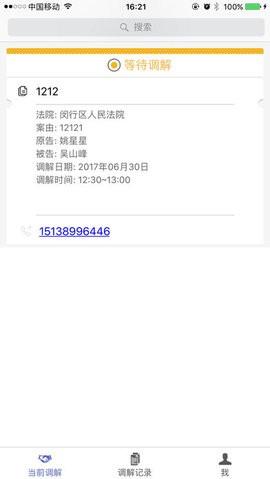 北京云法庭app官方版3.6.1.4最新版截图2