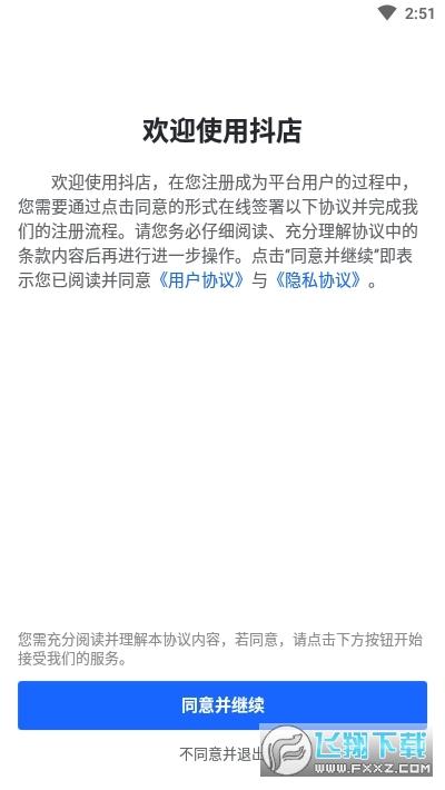 抖店app官方版v1.0.0安卓版截图0