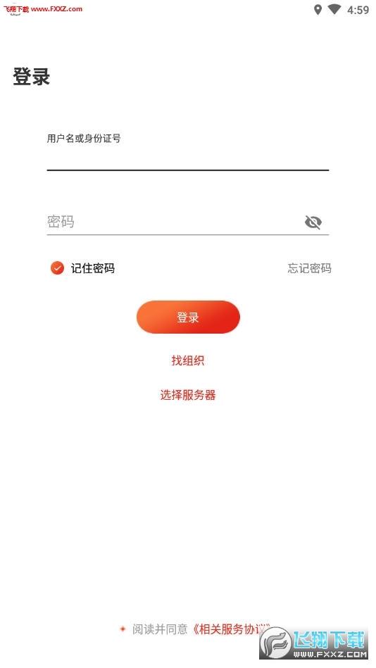 中国五矿智慧党建官方版1.52安卓版截图1
