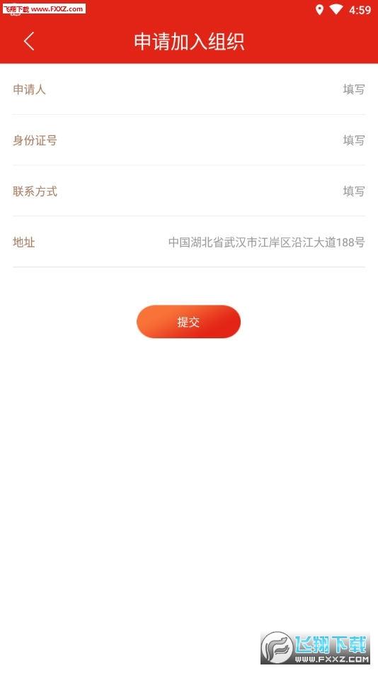中国五矿智慧党建官方版1.52安卓版截图2
