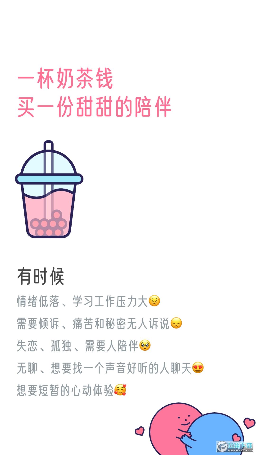 甜味陪伴app官方版v1.0.1安卓版截图3