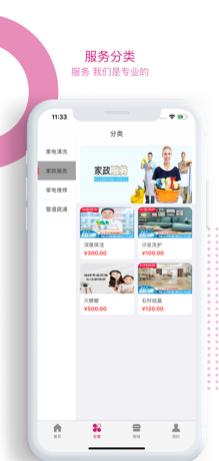 生活帮官方app1.0最新版截图1