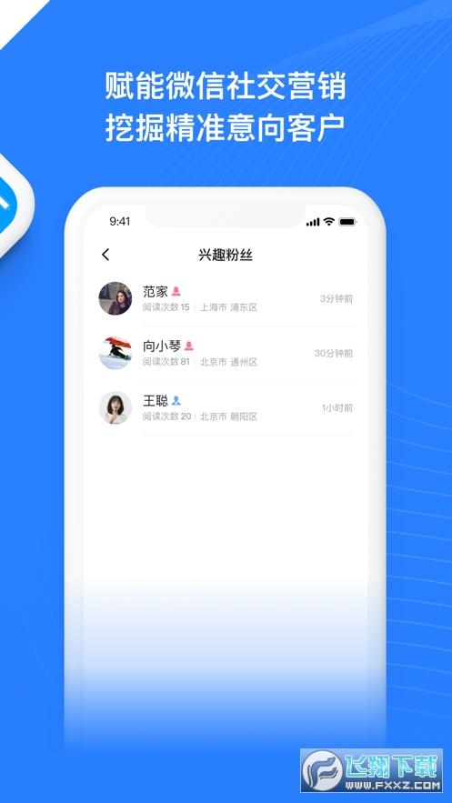微探针app