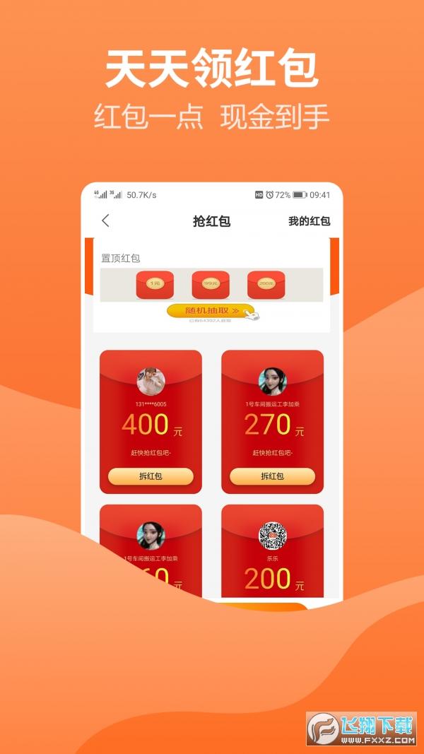 赚钱吧app赚钱版1.0邀请码截图0