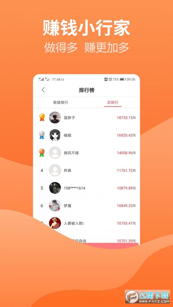 赚钱吧app赚钱版1.0邀请码截图1