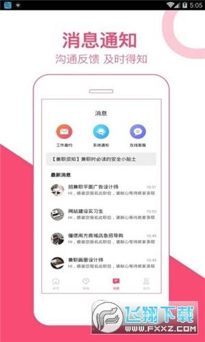 美蓝兼职app官方版1.0最新版截图0