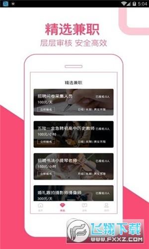美蓝兼职app官方版1.0最新版截图1