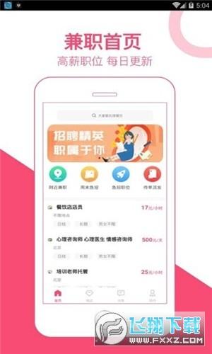 美蓝兼职app官方版1.0最新版截图2