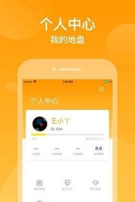 四川快步科技快步app挣钱版1.0福利版截图1
