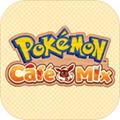 宝可梦CafeMix中文版v1.0安卓版