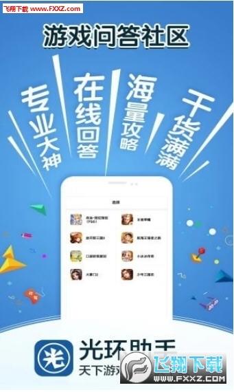 光环助手中文最新正版v3.7.1官方版截图1