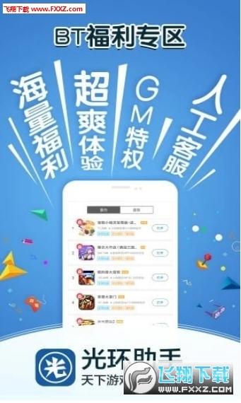 光环助手中文最新正版v3.7.1官方版截图2