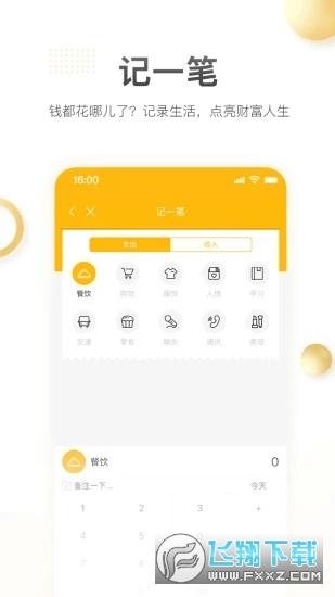 储宝宝官网appv3.1.3安卓版截图0