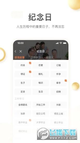储宝宝官网appv3.1.3安卓版截图2