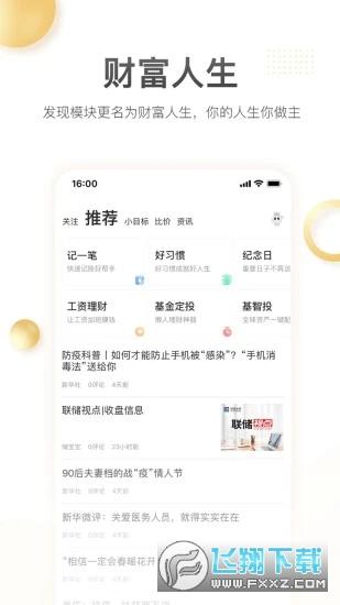 储宝宝官网appv3.1.3安卓版截图3