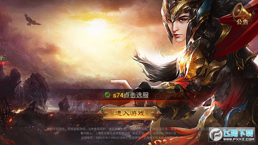 龙皇传说转职传奇手游版1.0.0安卓版截图0