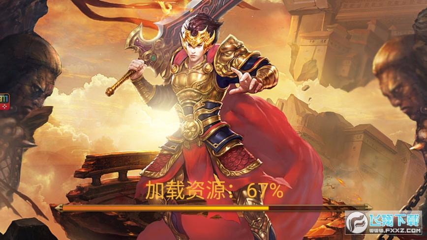 龙皇传说转职传奇手游版1.0.0安卓版截图1