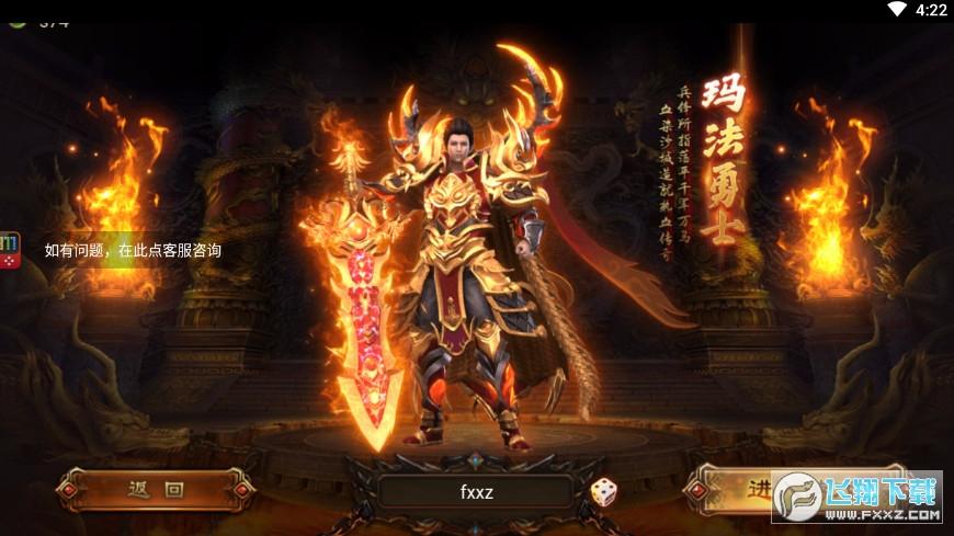 龙皇传说转职传奇手游版1.0.0安卓版截图2