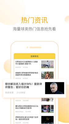 网易精准比分app