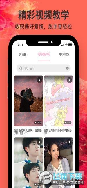 选聊聊天app1.325手机版截图0