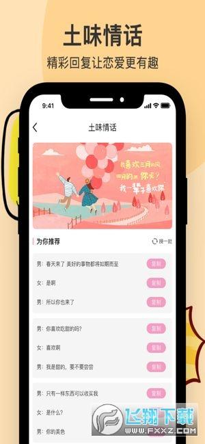 选聊聊天app1.325手机版截图1