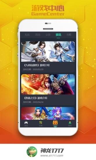 神龙1717游戏盒子app1.0.0官方版截图1