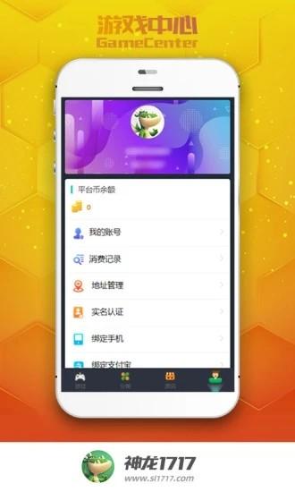 神龙1717游戏盒子app1.0.0官方版截图2