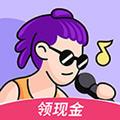 酷狗唱唱斗歌版app领现金版1.1.0红包版