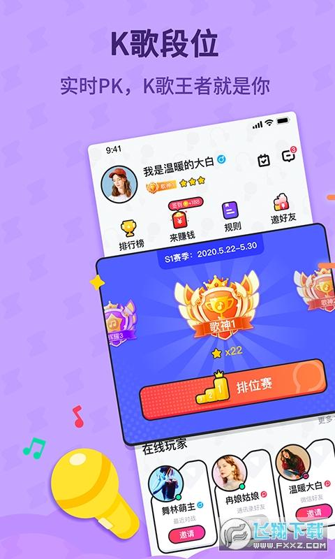 酷狗唱唱斗歌版app领现金版1.1.0红包版截图0