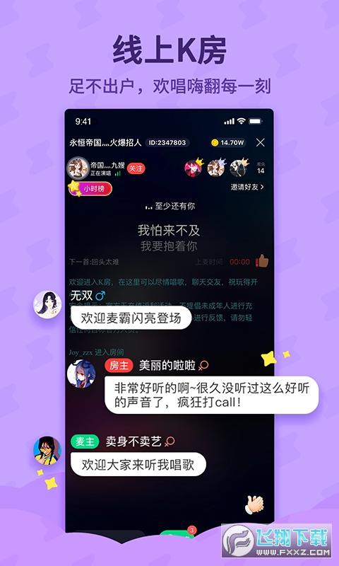 酷狗唱唱斗歌版app领现金版1.1.0红包版截图3