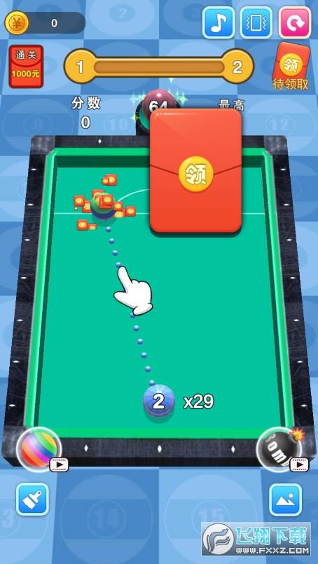 桌球2048领红包游戏1.0.1安卓版截图1