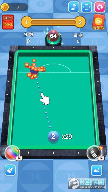 桌球2048合成赚钱app1.0.1提现版截图1