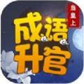 成语升官皇上赚钱版v1.0.8安卓版