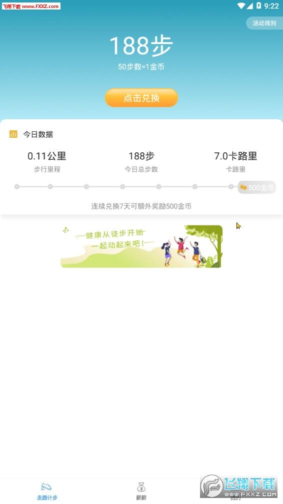 步步薪走路赚钱appv1.00 官方版截图0