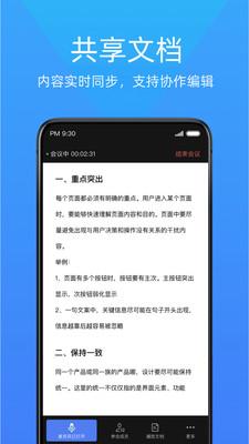 金山会议app