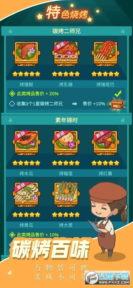 摆摊卖烧烤手机游戏1.0最新版截图1