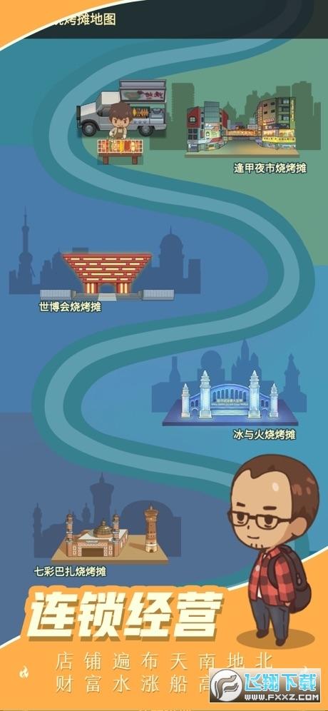 摆摊卖烧烤手机游戏1.0最新版截图2