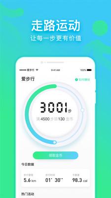 步行有赏赚钱提现app1.0福利版截图1