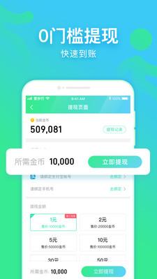 步行有赏赚钱提现app1.0福利版截图0