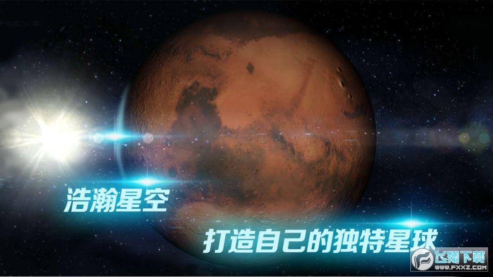 星球探索国服官方版v1.0手机版截图1